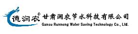 甘肅潤農節水科技有限公司