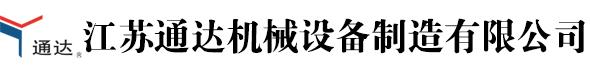 江甦通達機械設備制造有限公司
