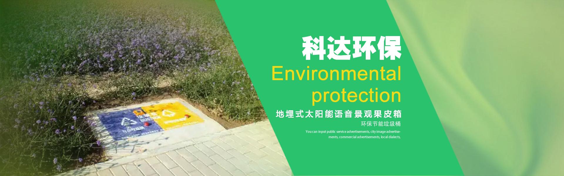环保地埋式环保箱