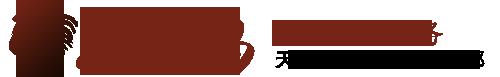 淄川龙泉李记花椒鸡店