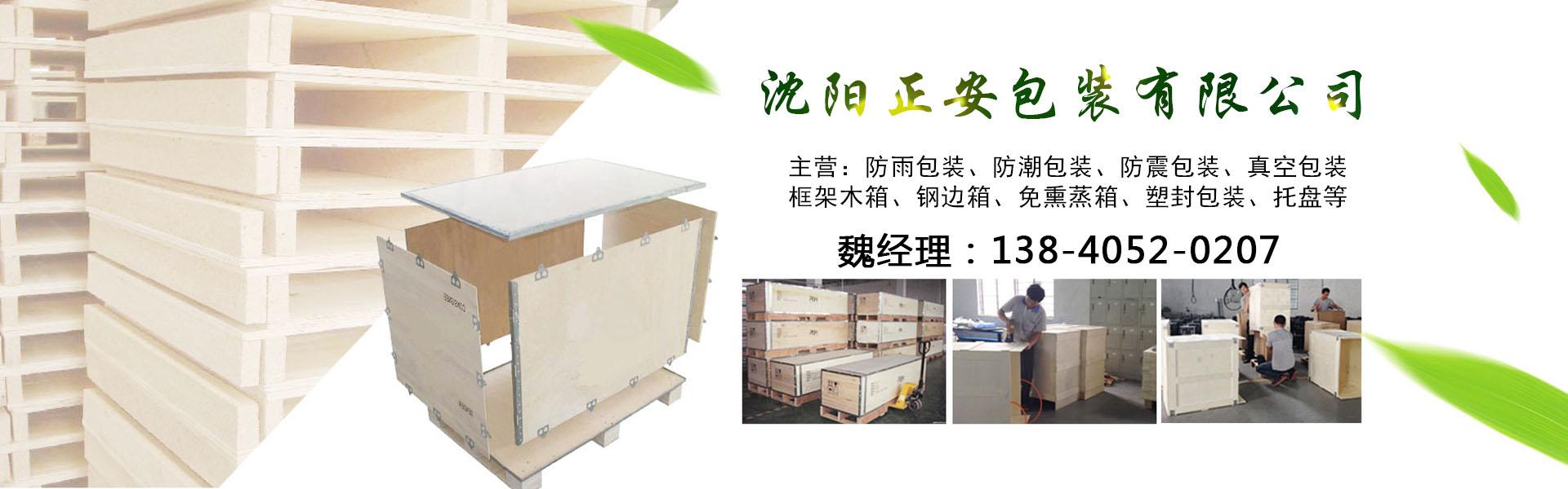 沈阳木箱包装 沈阳免熏蒸包装箱 沈阳木制包装箱 沈阳钢边箱