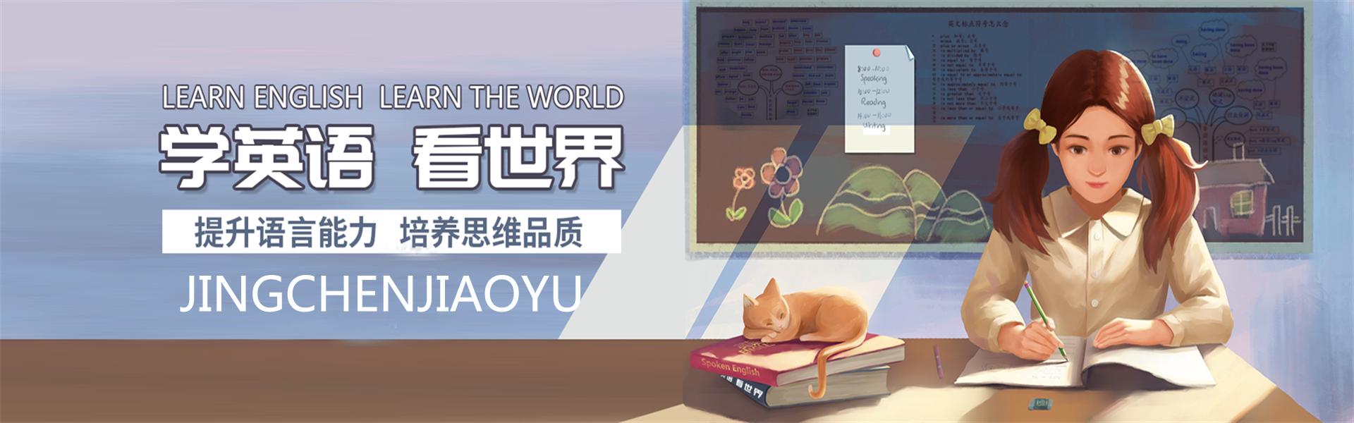 学英语、看世界 提升语言能力,培养思维品质!