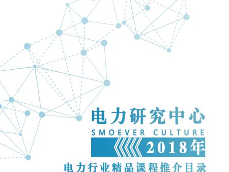 课程报道丨江苏省某市供电公司《互联网+营销服务竞赛》培训训后报道