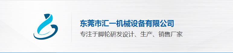 东莞市汇一机械设备有限公司