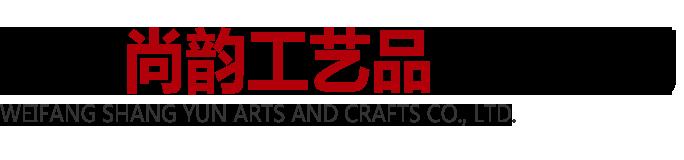 濰坊尚韻工藝品有限公司