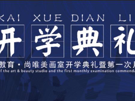 """2019届佰誉教育铜奔马""""Follow 米 Show 自己""""开学典礼暨表彰大会"""