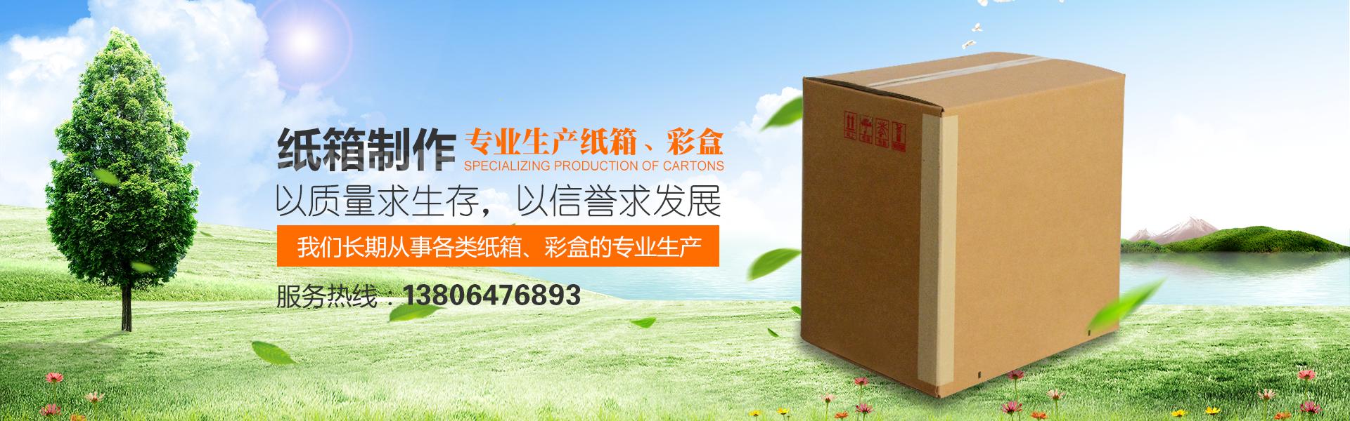 青州市东坝纸箱有限公司