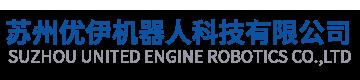 蘇州優伊機器人科技有限公司