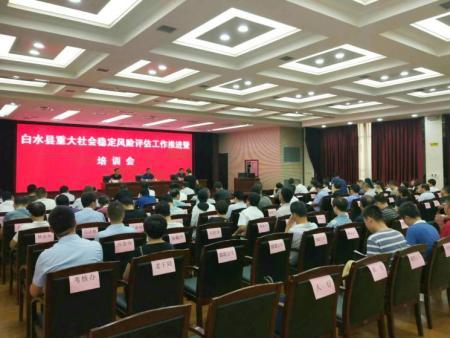 我所首席专家赵继强副教授应邀为渭南市白水县作重大社会稳定玖玖资源站评估工作培训