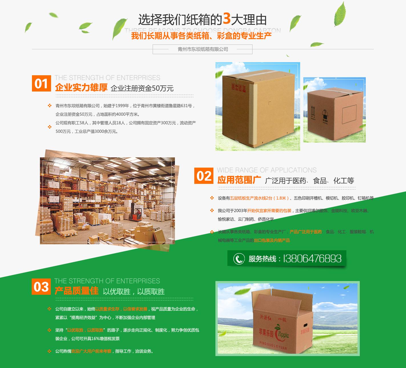 青州市东坝纸箱有限公司产品特点