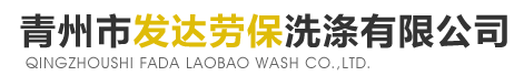青州市发达劳保洗涤有限公司