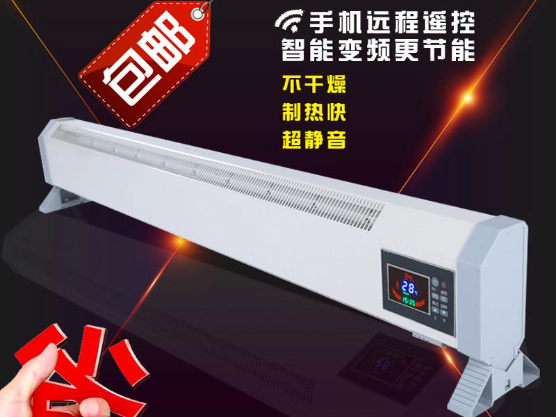 工程踢腳線取暖器_山東電暖氣廠家批發推薦