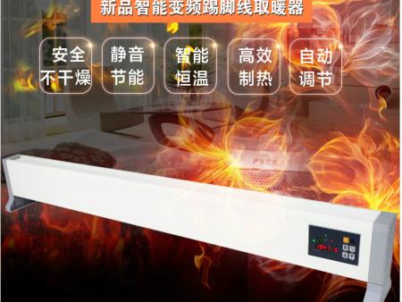 山東電暖器的特點是什麽?