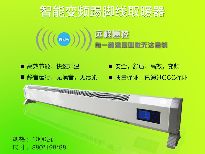 方便经济节能的智能踢脚线电暖器在未来有广阔的应用前景