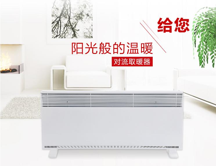 大家喜歡在冬季使用家用取暖器來進行取暖