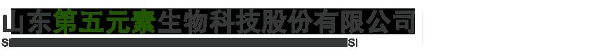 山东第五元素生物科技股份有限公司
