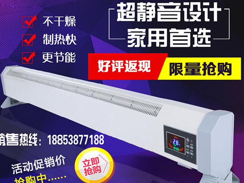 品牌踢脚线电取暖|推荐泰安优质踢脚线电暖器厂家