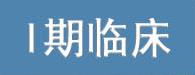 南京高新医院