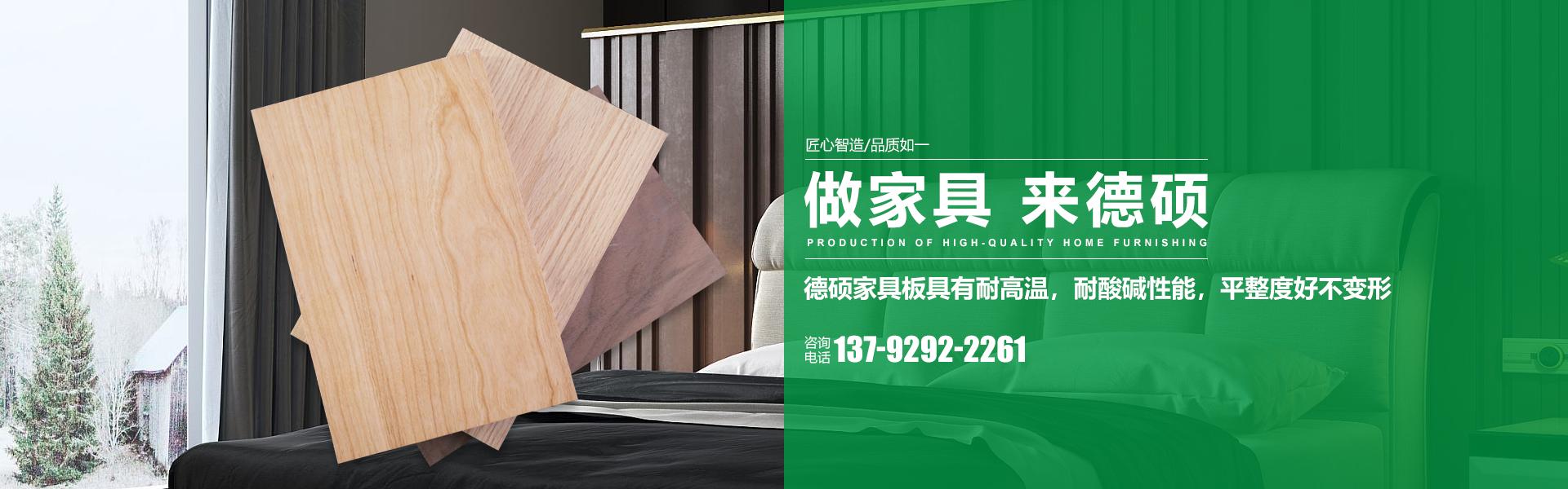 临沂多层板生态板,桐木生态板厂家,山东马六甲生态板,实�竞裥旧迮�