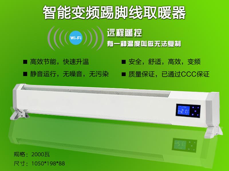 泰安品质的电暖气厂家:电暖气十大品牌