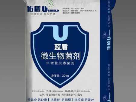 蓝盾微生物raybet雷竞技app