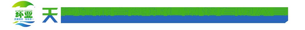 天津环亚宜能环保科技有限公司