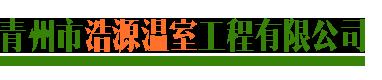 青州市浩源温室工程有限公司