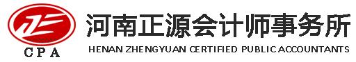 河南正源会计师事务所