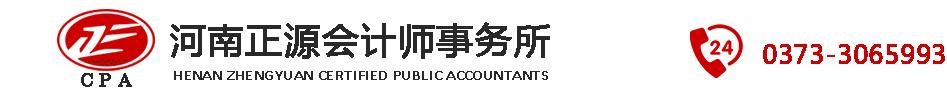 yabo2018客服yabo124会计师事务所