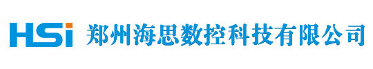 鄭州海思數控科技有限公司
