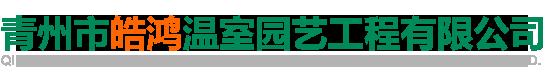 青州市皓鴻溫室園藝工程有限公司
