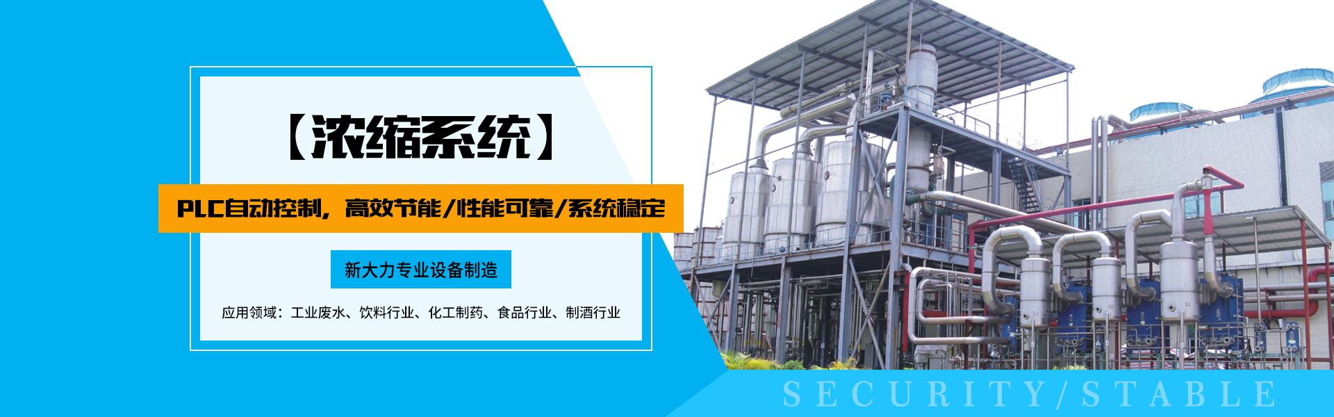 肇庆市新大力设备制造安装有限公司经营全自动气流瓶盖输送机、有奖瓶盖破碎机、三效浓缩设备、冷凝水回收装置、真空带式压榨过滤机等