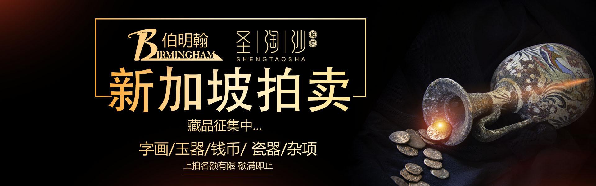 重庆艺术品鉴定:2018年高端艺术品拍卖会正在征集...