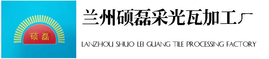 兰州硕磊采光瓦加工厂