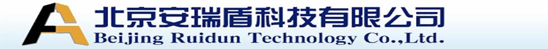 北京安瑞盾科技有限公司