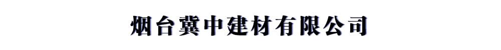 煙臺冀中建材有限公司