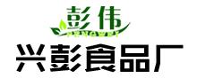 沂南县兴彭食品厂