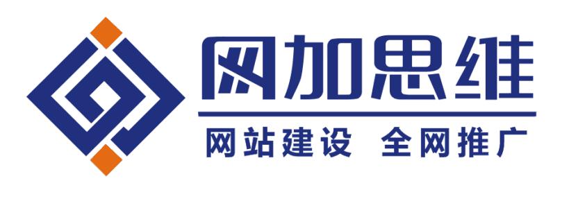 河北网加思维网络有限公司
