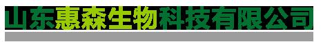 山東www103037com生物科技有限公司