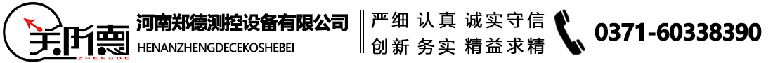 河南鄭德測控設備有限公司