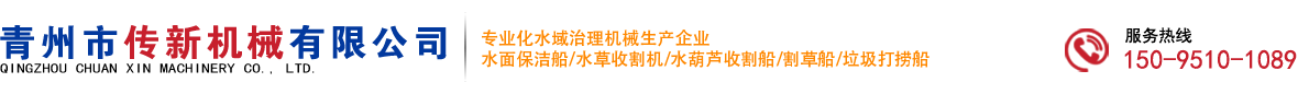 青州市传新机械有限公司
