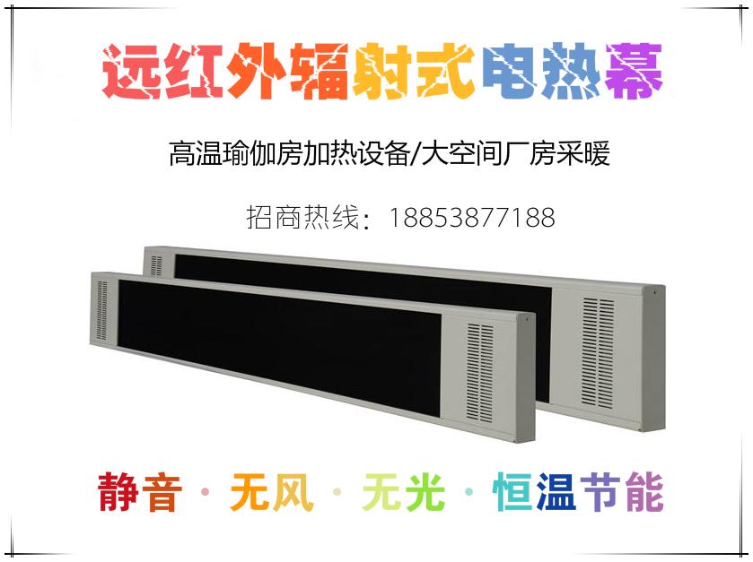 最适合瑜伽房电采暖器的加热设备就属辐射式电热幕