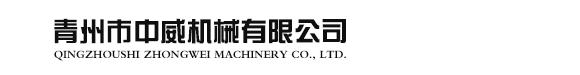 青州市中威機械有限公司