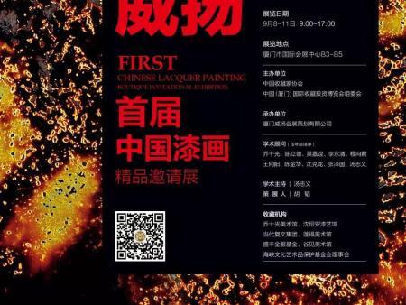 漆彩威扬--首届中国漆画精品邀请展