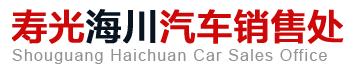 寿光海川汽车销售处