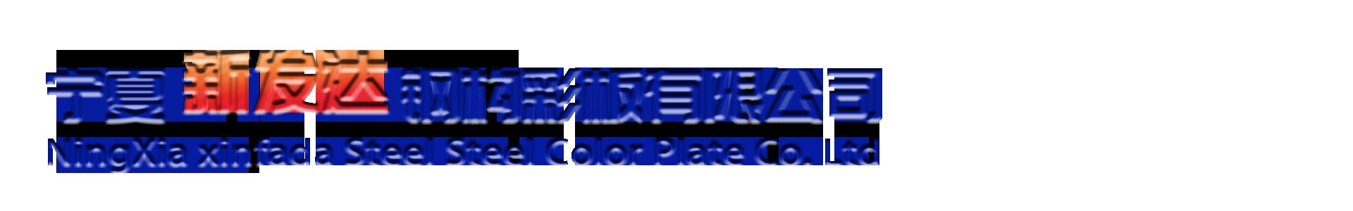 宁夏新发达钢构彩板有限公司