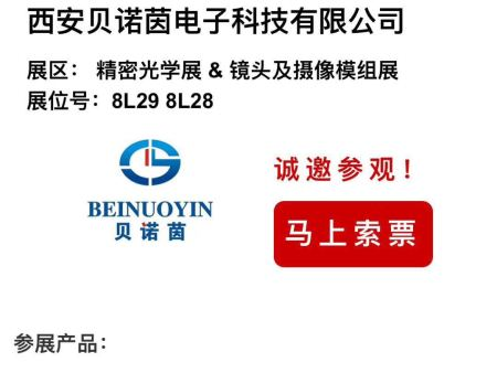 第二十届中国国际光电博览会邀请函