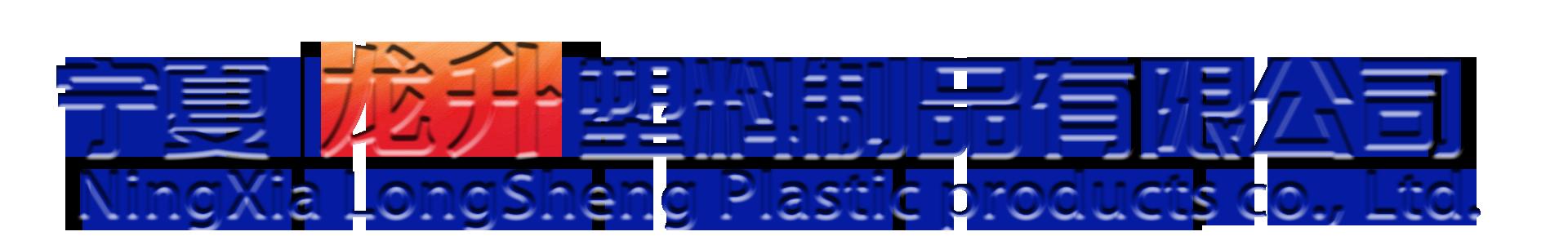 manbetx官网网扯龙升塑料制品有限公司