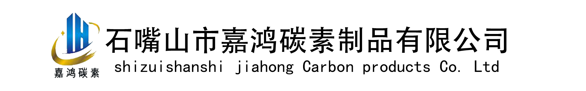 石嘴山市嘉鴻碳素制品有限公司