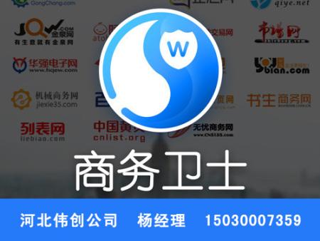 邯郸关键词优化价格-河北伟创公司专业服务
